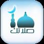 icon صلاتك Salatuk (Prayer time) (La tua preghiera Salatuk (tempo di preghiera))