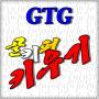 icon 골키퍼 키우기 (GTG) (Keeper (GTG))