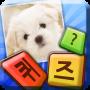 icon 모두의 퀴즈 - 사진연상 단어 (Quiz di tutti - Foto parole associate)