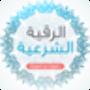 icon الرقية الشرعية صوت صورة دون نت (Al - Raquia Al - Shariah)