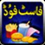 icon Fast Food Recipes In Urdu (Ricette fast food in urdu)