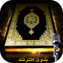 icon المصحف الكريم بالصوت و التجويد (Il Sacro Corano con suono e recitazione)