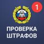 icon Штрафы ГИБДД ПДД официальные (Multe dellispettorato per la sicurezza del traffico dello Stato)