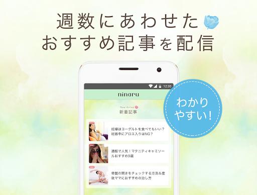 ninaru [Ninal] Consegna gratuita di informazioni per le donne incinte fino alla gravidanza ~ parto